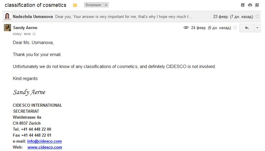 Ответ CIDESCO